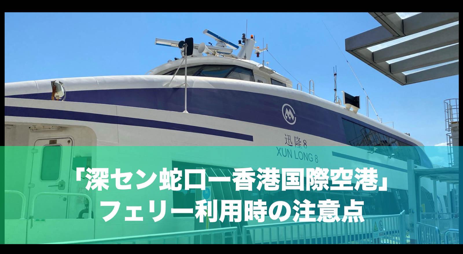 「深セン蛇口ー香港空港」フェリー最新情報:日本帰国便の注意点