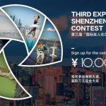 2021 深セン外国人写真コンテスト(Expats Eye Shenzhen Photo Contest)エントリー受付開始:賞金最高1万元!