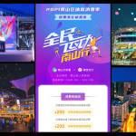 2021竜華区ショッピングフェスティバル:総額一億元以上割引/デジタル人民元決済50%割引実施中