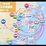 【2021年9-10月版】中国発着 国際便運航スケジュール・発着ルート