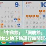 【2021 中秋節/国慶節】深セン地下鉄運行時間延長