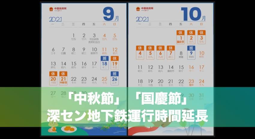 【2021 国慶節】広州領事館休館スケジュール