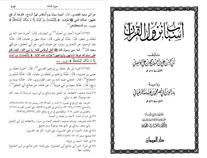 Some more narrations about Muttaa in Sahih Muslim - proof1