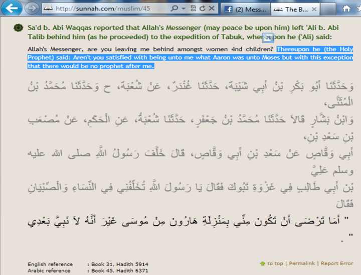 Position of Imam Alias to Prophet Mohammad pbuh as Aron to Mosas pbuh