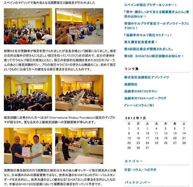 Shiatsu Examen Internacional