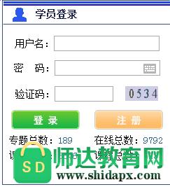2017年關于中檢網院在線培訓登錄入口【官網】