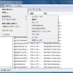 リモートサーバ管理ツールのActive Directory ユーザとコンピュータ