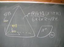 側面積=母線×底面の半径×π