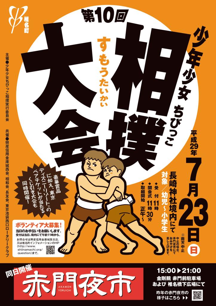 平成29年7月23日(日)第10回長崎神社相撲大会&赤門夜市開催のお知らせ
