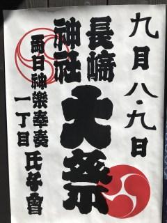 長崎神社例大祭いよいよ明日!(椎名町夏祭り)2018年9月8日(土)~9月9日(日)
