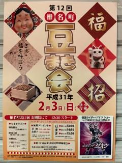 【開催告知】2019年 平成31年2月3日(日曜日) 第12回椎名町豆まき会