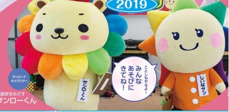 2019年3月3日(日)サンロ~&しいなまつり開催
