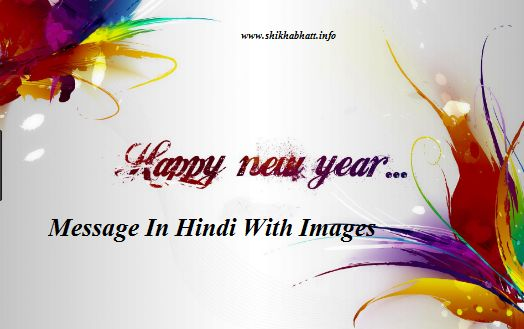 New Year Message images