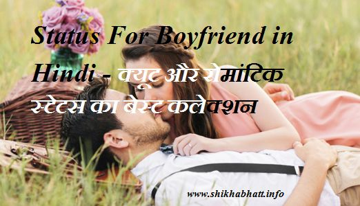 Status For Boyfriend in hindi Images