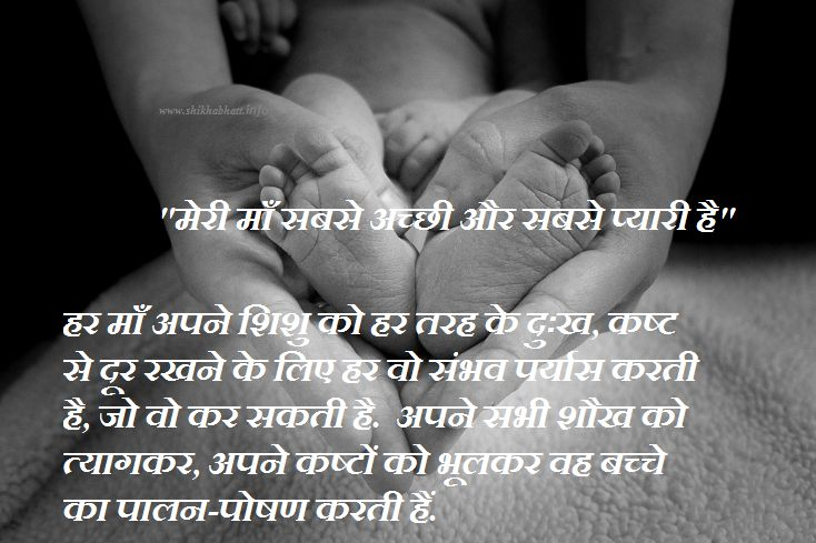 Mothers Day Essay in Hindi
