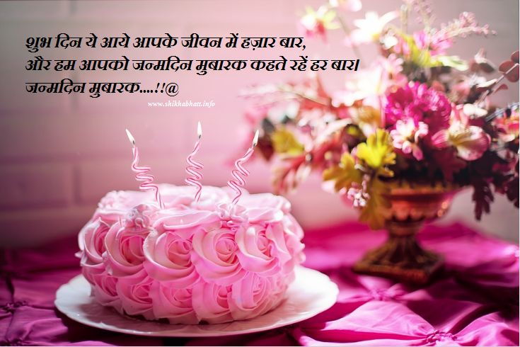 Happy Birthday Wishes in Hindi HD Images