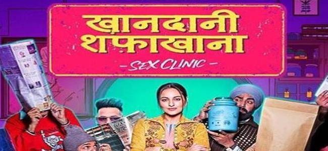 Movie Review Khandaani Shafakhana