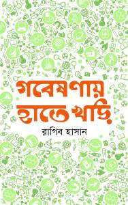 research-book-cover