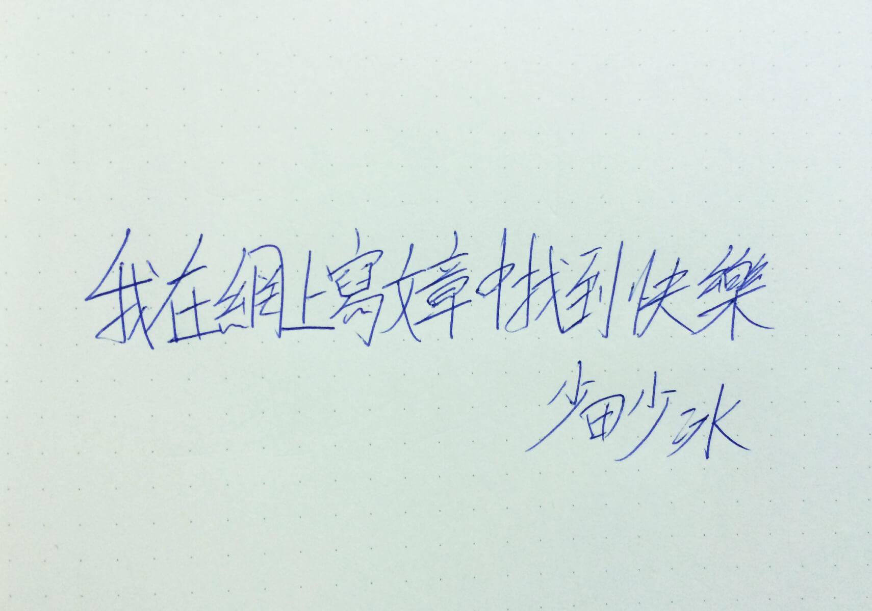 《我在網上寫文章中找到快樂》- 少田少冰 | 紙言短篇