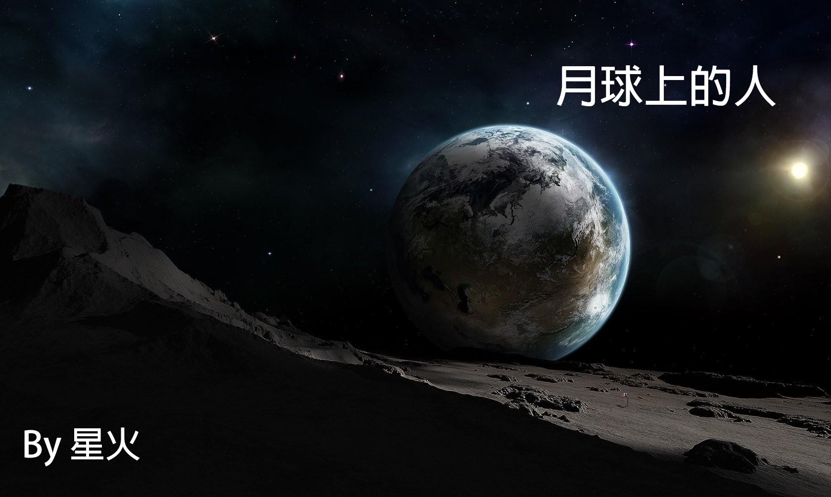 月球上的人   紙言短篇