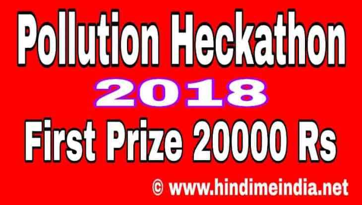 Pollution Heckathon Me Avedan Kaise Kare In Hindi