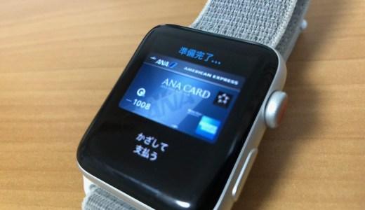 Apple Watchで実感するキャッシュレスツールの利便性