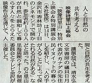 北國新聞 2010年2月15日 人と自然の共生考える