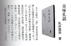 『あおもり草子』193号(2010年2月1日)より