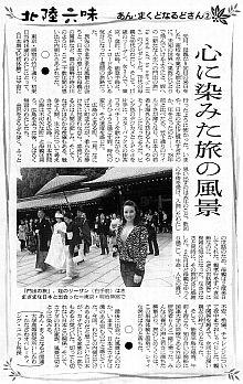 朝日新聞(第2石川版)2010年6月12日号30面「北陸六味」