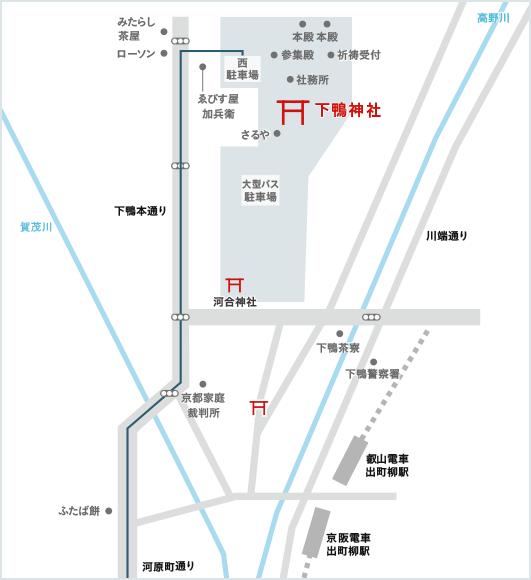 サイトマップ   下鴨神社