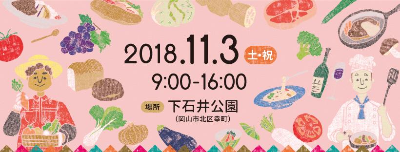 おかやま秋の収穫祭 地産地消マルシェ2018