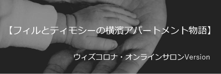 フィルとティモシーの横濱アパートメント物語 ブログサムネール
