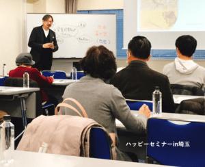 ハッピーセミナーin埼玉