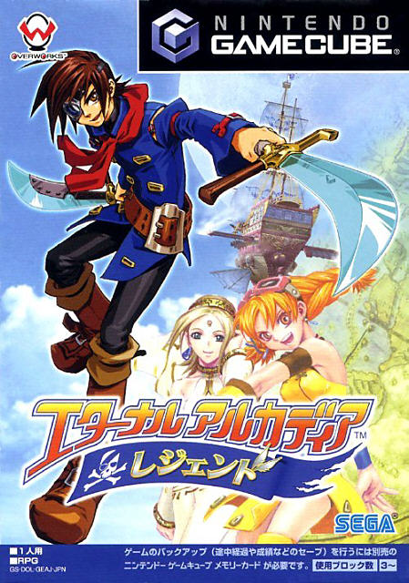 Eternal Arcadia Skies Of Arcadia Box Art Sega Shin