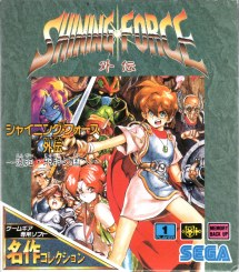 Game Gear Shining Force 3 - Year of Clean Water