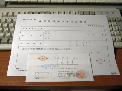 保管場所使用承諾証明書