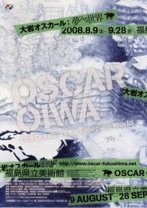 「大岩オスカール:夢みる世界」のリーフレット
