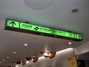 先月、仙台駅にて。皆さんこの看板を見て、西口に行こうと思ったら直進しますか?それとも右に曲がりますか?僕は右に曲がりました、残念