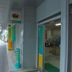 ヤマト運輸 福島県庁前センター。