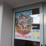 『パイレーツ・ロック』のポスター。フォーラム福島にて。