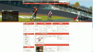 Hi-Bike 新ウェブサイトのホームページ