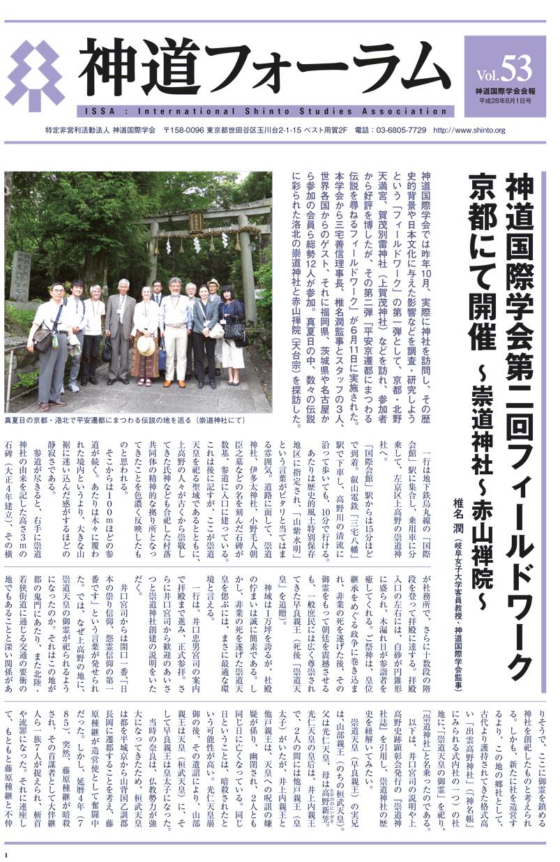 神道フォーラム 第53号 発刊