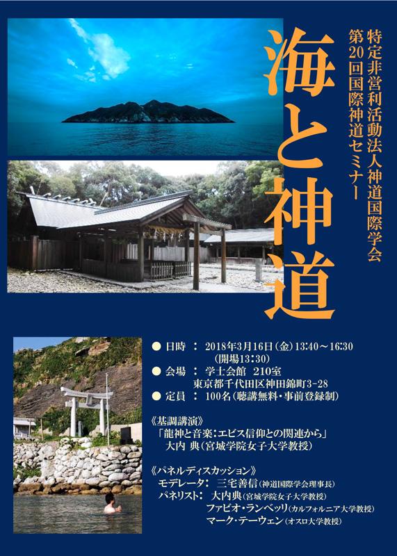 第20回国際神道セミナー『海と神道』