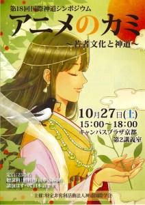 shinto seminar