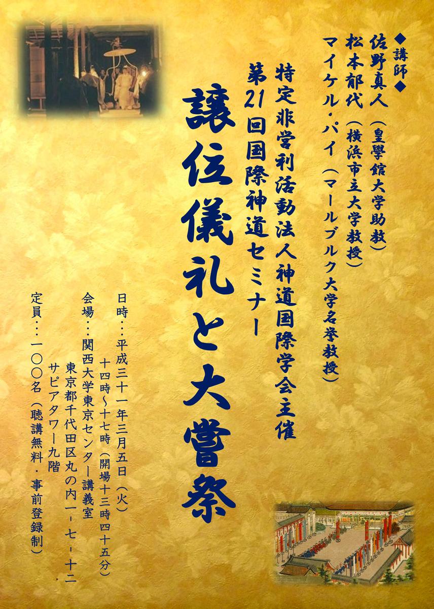 第21回国際神道セミナー 『譲位儀礼と大嘗祭』 開催のご案内