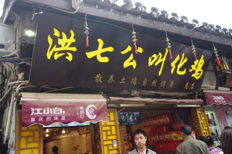 Hong Qi Gong Beggar's Chicken