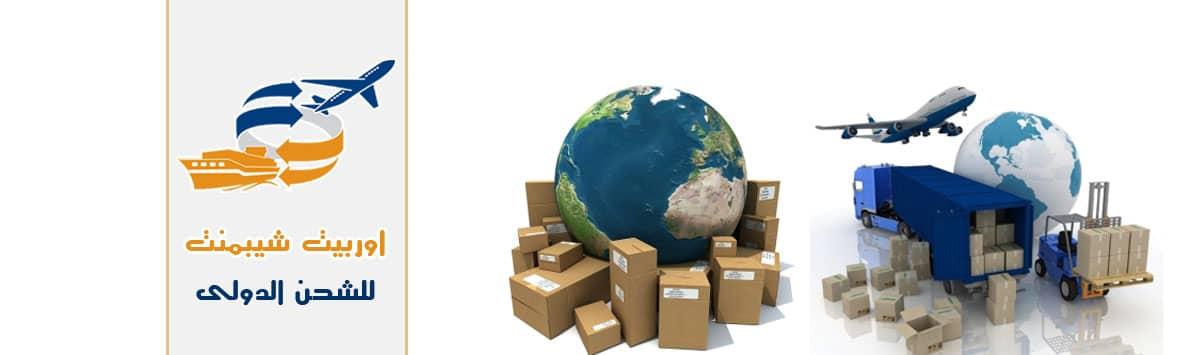 شركات الشحن الدولى فى مصر شركه السعودية للشحن الدولى