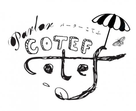パーラーこてふ COTEF