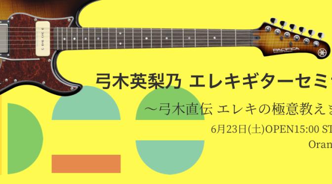 弓木英梨乃 エレキギターセミナー ~弓木直伝 エレキの極意教えます~
