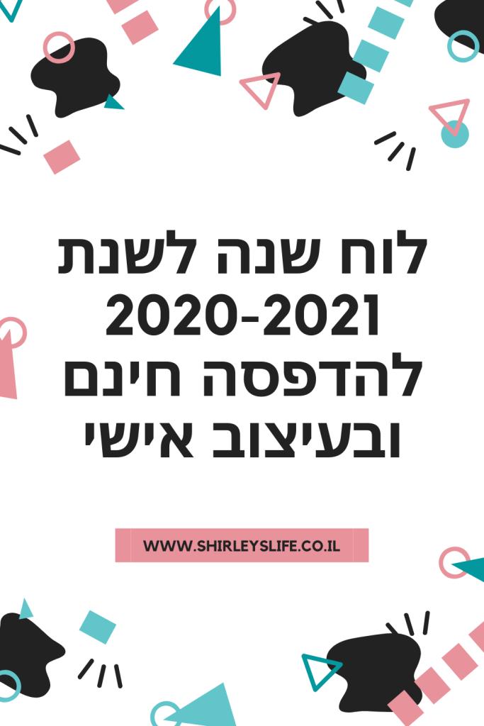 לוח שנה לשנת 2020-2021 להדפסה חינם